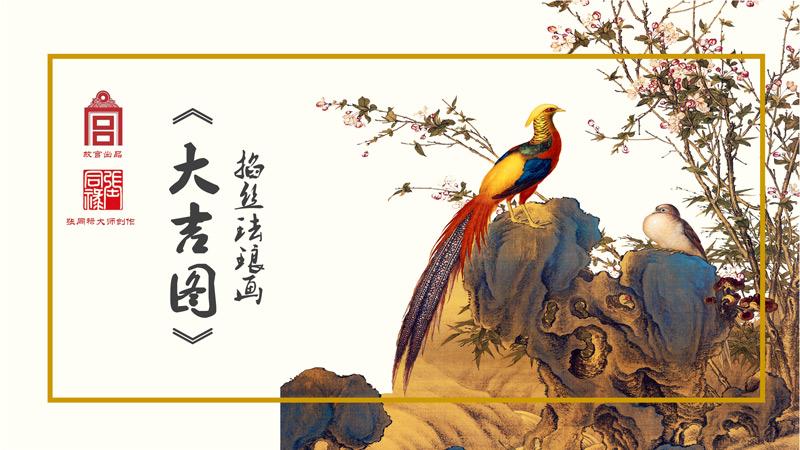 张同禄掐丝珐琅画《大吉图》