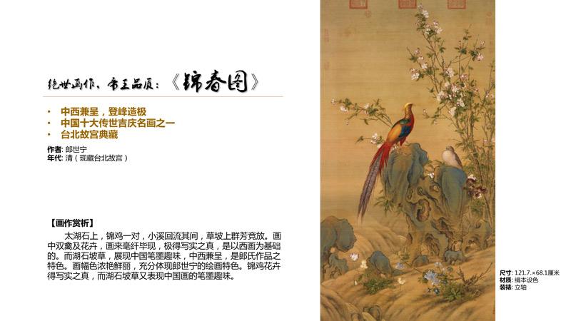 张同禄掐丝珐琅画《大吉图》原型《锦春图》