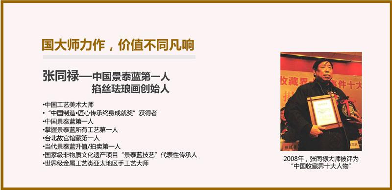 《大吉图》创作作者张同禄