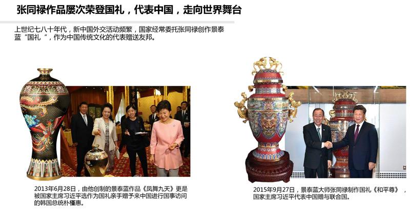 张同禄景泰蓝作品国礼价值案例