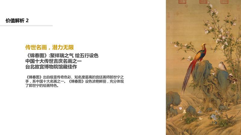 张同禄景泰蓝作品《大吉图》采用郎世宁《锦春图》