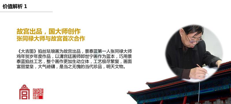 张同禄景泰蓝《大吉图》首次联合故宫创作