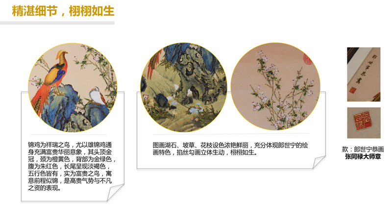 张同禄《大吉图》细节描述