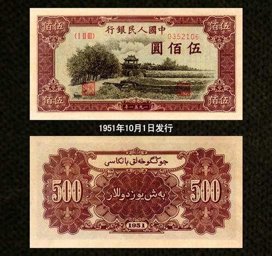 第一套人民币500元券(版别六)