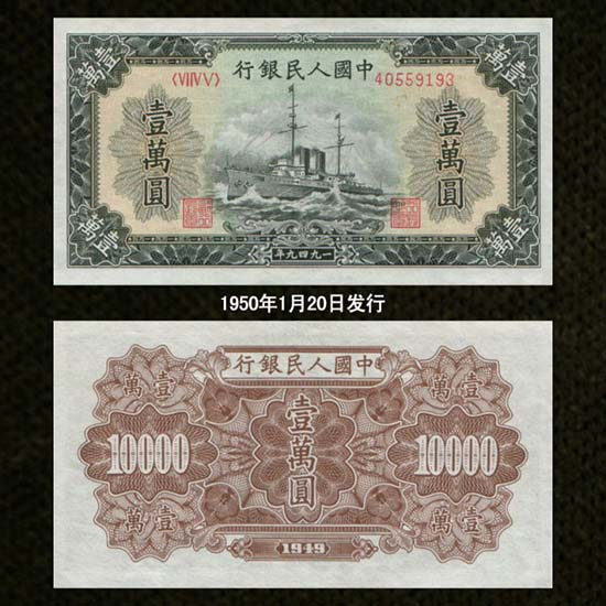 第一套人民币10000元券(版别一)