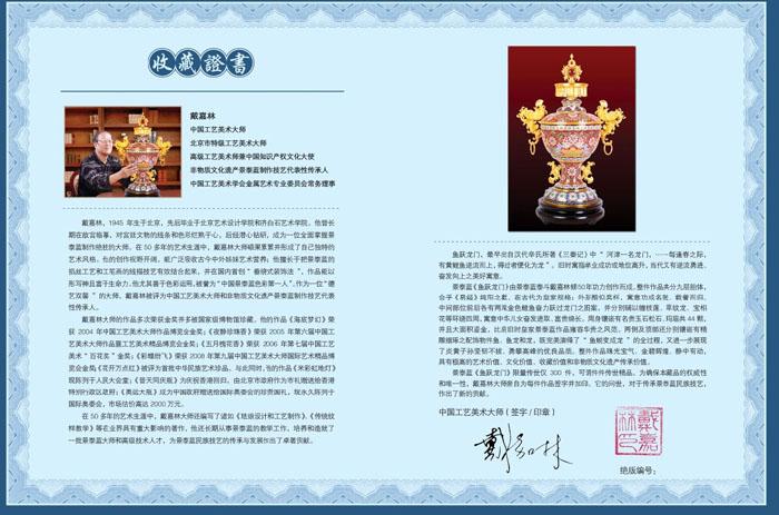 戴嘉林景泰蓝鱼跃龙门收藏证书