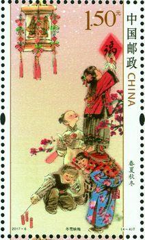 《春夏秋冬》特种邮票-冬