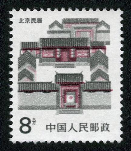 中国民居邮票之北京民居四合院