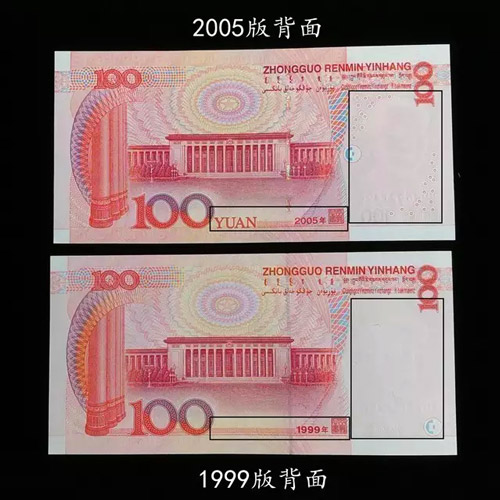 1999年版第五套钱币正反面图片