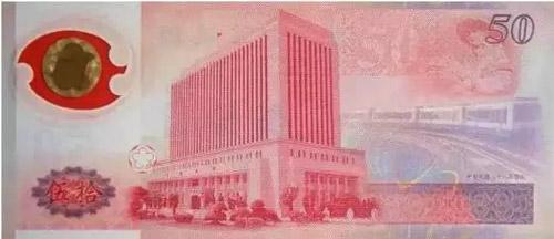 新台币发行50周年纪念钞背面图案
