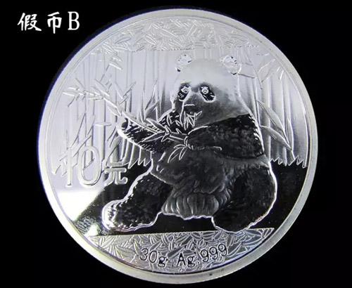 2017版熊猫银币假币B背面图案