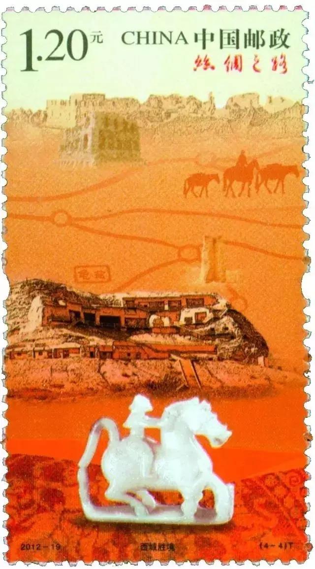 """陆上丝绸之路邮票""""西域胜境"""""""