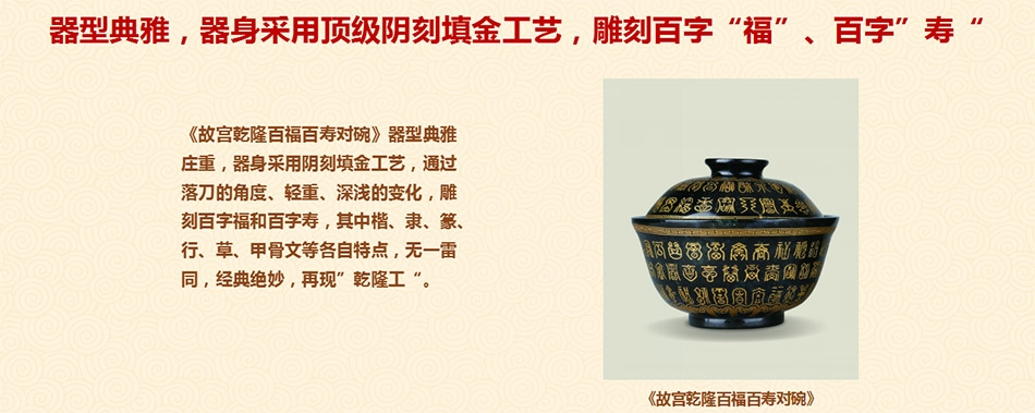 故宫百福百寿对碗设计理念