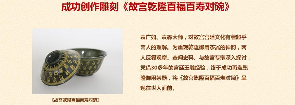 故宫百福百寿对碗创作背景