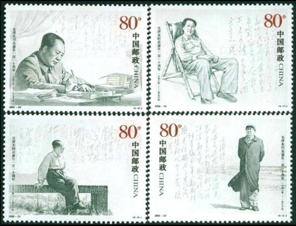 毛泽东诗词邮票有哪些收藏亮点?红色题材纪念邮票价格多少?