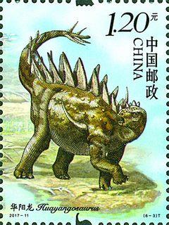 《中国恐龙》特种邮票华阳龙