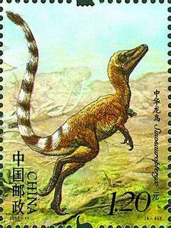 《中国恐龙》特种邮票中华龙鸟