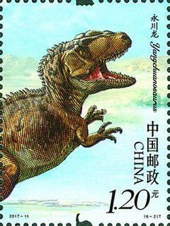 《中国恐龙》特种邮票永川龙