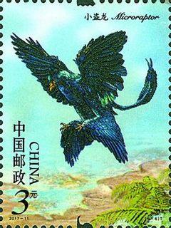 《中国恐龙》特种邮票小盗龙