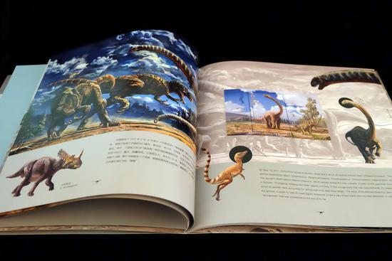 《走近恐龙》邮票册内页实拍图