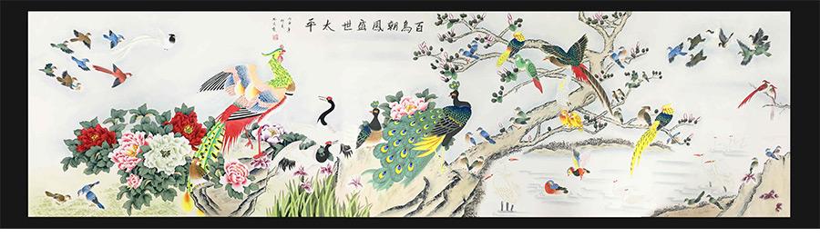 牛文霞36平尺国画《百鸟朝凤盛世太平》