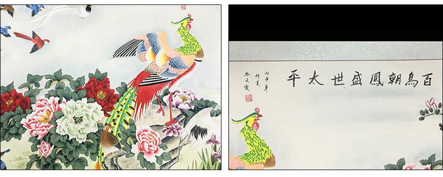 牛文霞36平尺国画《百鸟朝凤盛世太平》细节描述图案