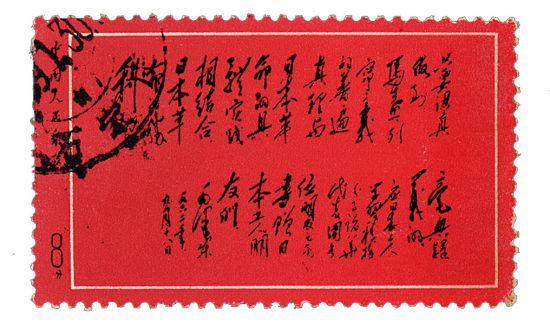 文革毛主席为日本工人朋友们的重要题词邮票(未发行)一枚 成交价:RMB:690000