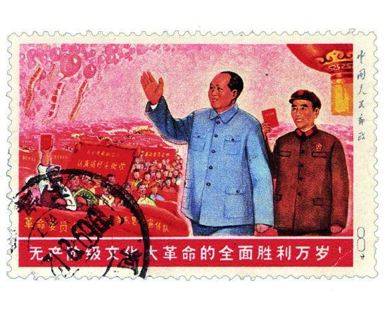 无产阶级文化大革命的全面胜利万岁邮票(未发行)一枚 成交价:RMB 828000