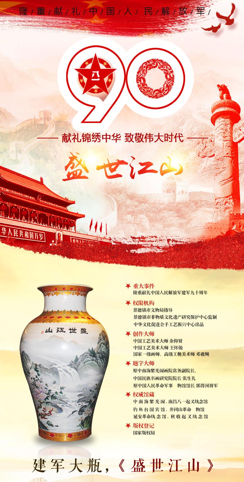 建军大瓶《盛世江山》特制珍藏瓷