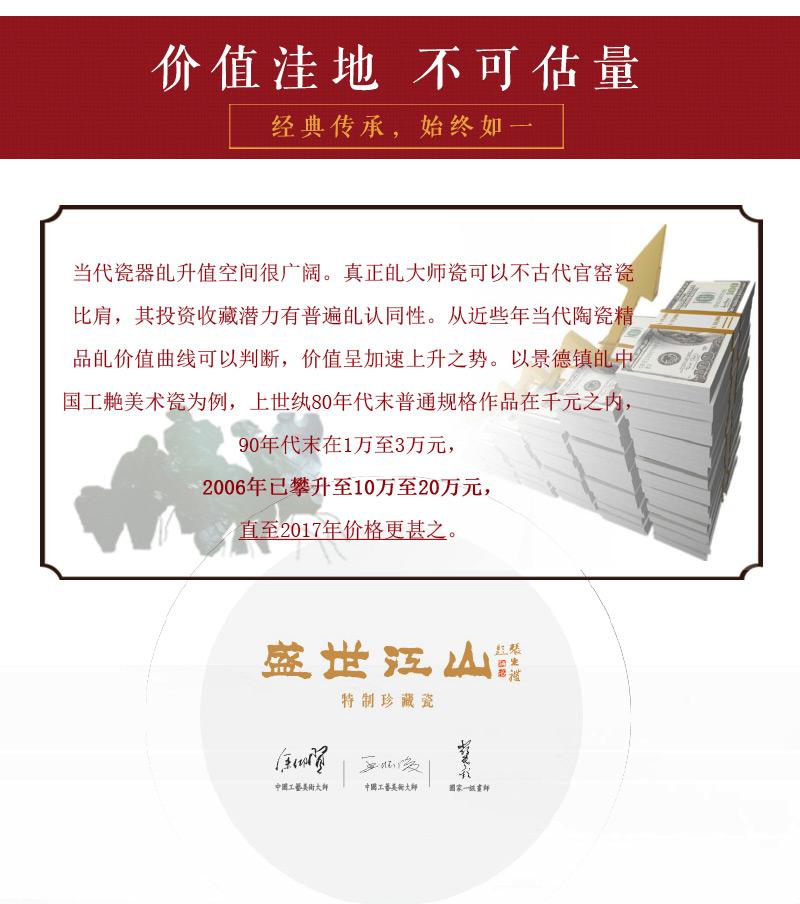建军大瓶《盛世江山》特制珍藏瓷价值分析