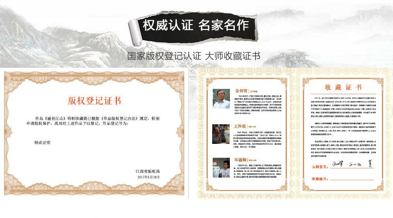 建军大瓶《盛世江山》特制珍藏瓷创作、收藏证书
