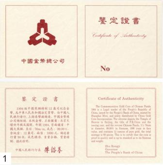 1994版熊猫证书