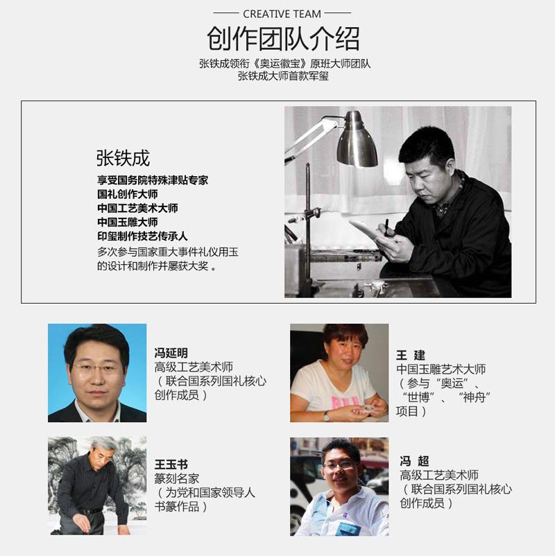建军徽宝玉玺设计创作团队成员简介