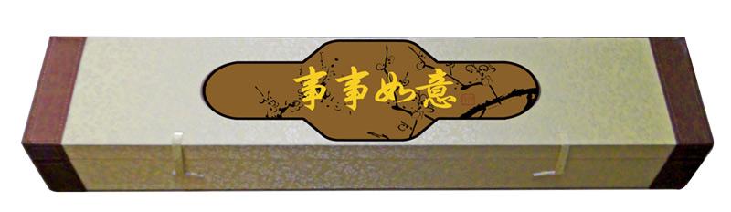 倪萍书画作品《事事如意》包装盒
