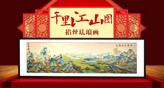 张同禄大师掐丝珐琅画《千里江山图》(效果图)