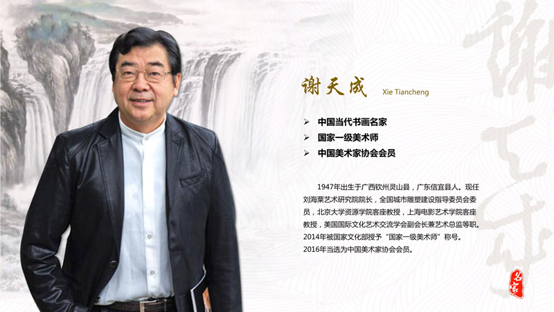 """中国当代书画名家,国画""""竖立泼墨""""创始人谢天成"""