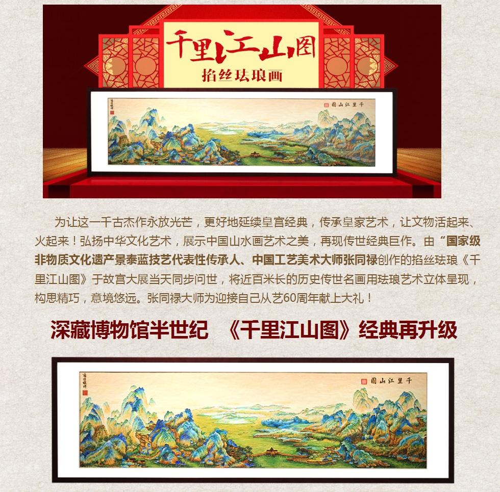 千里江山图掐丝珐琅画介绍