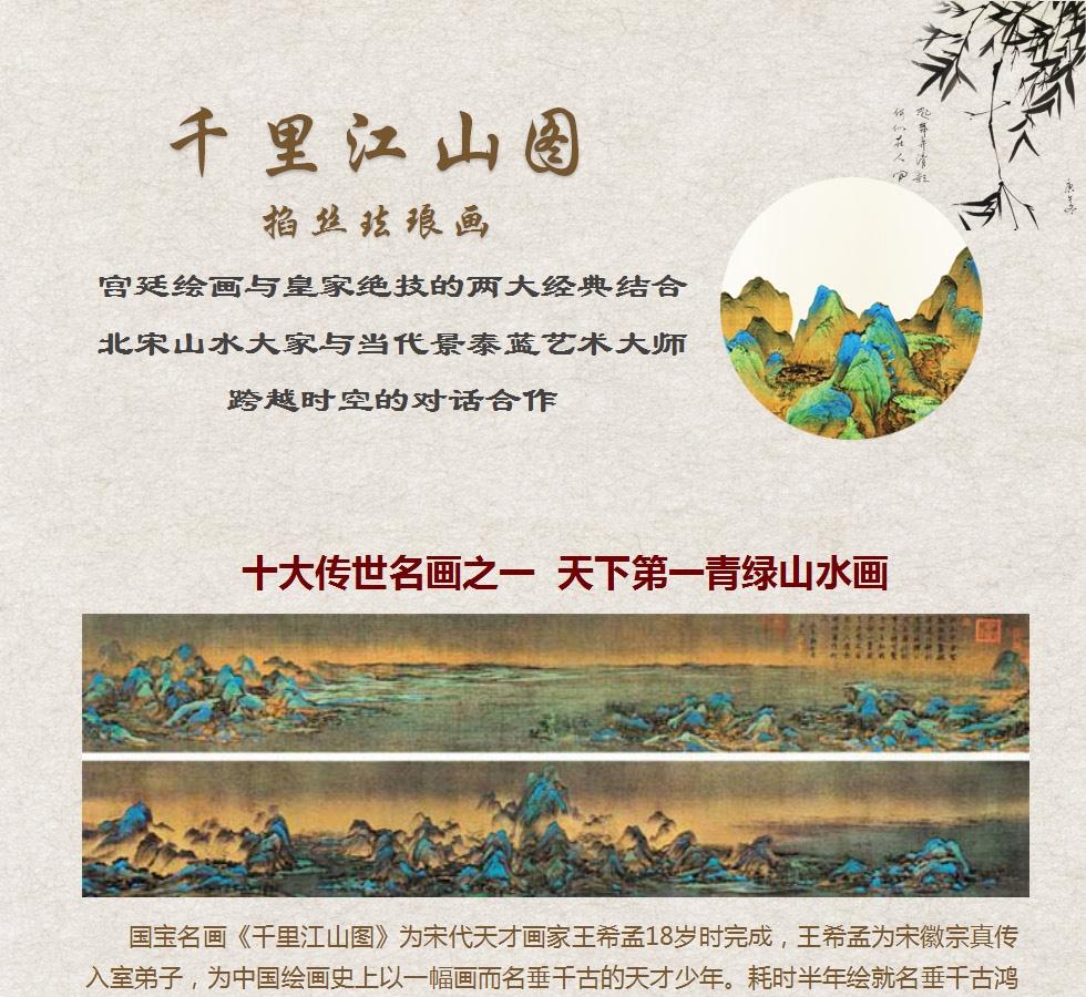 千里江山图掐丝珐琅画简介