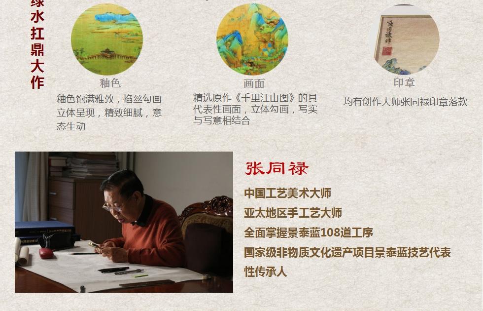 千里江山图掐丝珐琅画细节描述