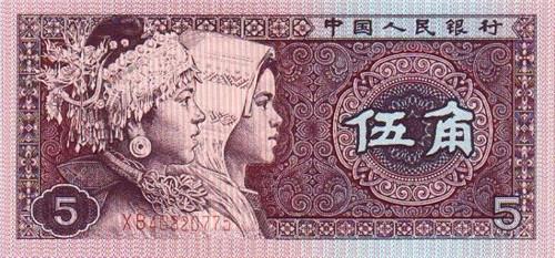 第四套人民币5角