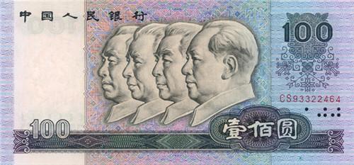 第四套人民币100元