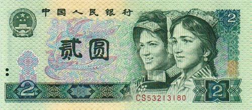 第四套人民币2元