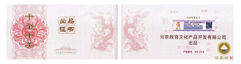 《十全十美福玺》2018戊戌狗年生肖玉玺收藏品【青玉对玺版】出品证书
