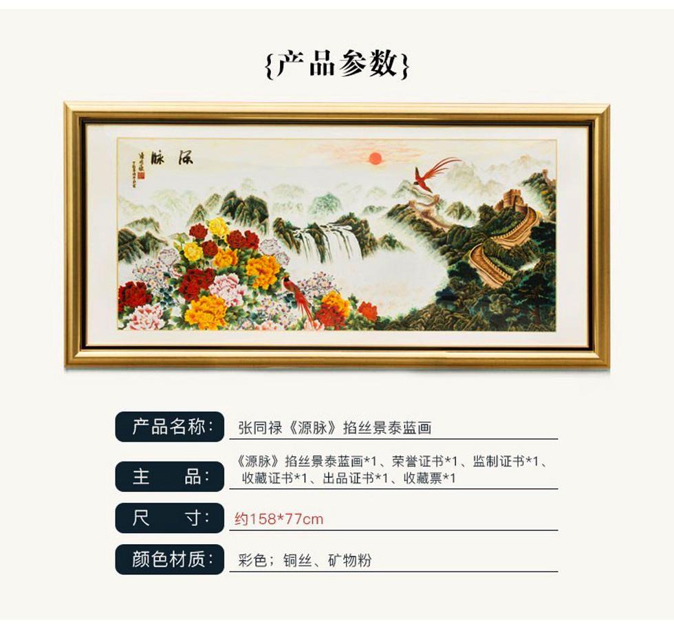 景泰蓝作品《源脉》掐丝珐琅铂晶画规格