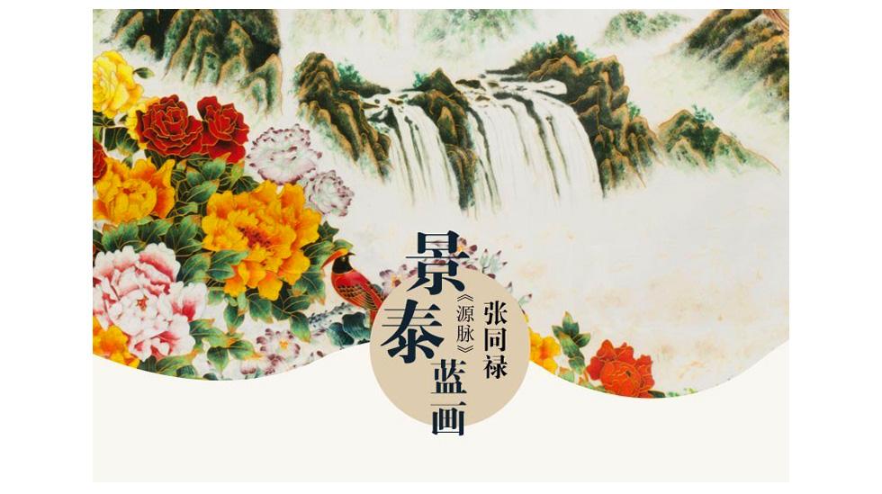 景泰蓝作品《源脉》掐丝珐琅铂晶画细节图