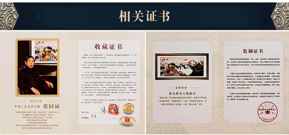 景泰蓝作品《源脉》掐丝珐琅铂晶画相关证书