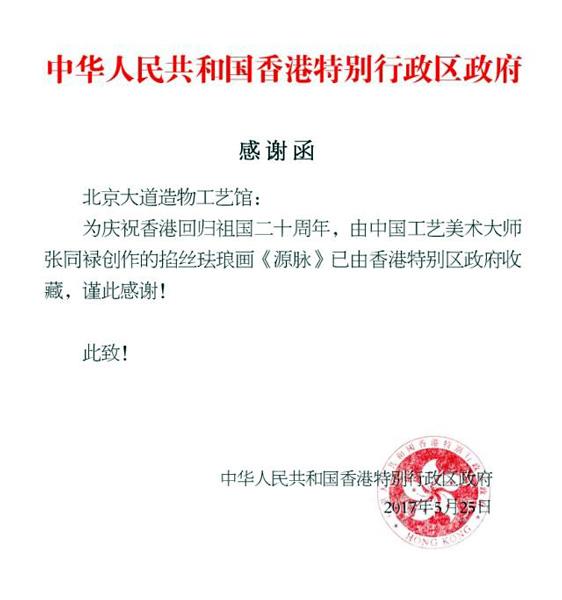 景泰蓝作品《源脉》掐丝珐琅铂晶画感谢涵
