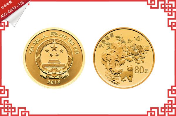 中国人民银行吉祥文化金银纪念币第五组发行公告(2018)第5号