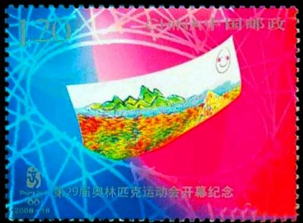 2008-28《改革开放三十周年》纪念邮票(最佳邮票奖、最佳设计奖)