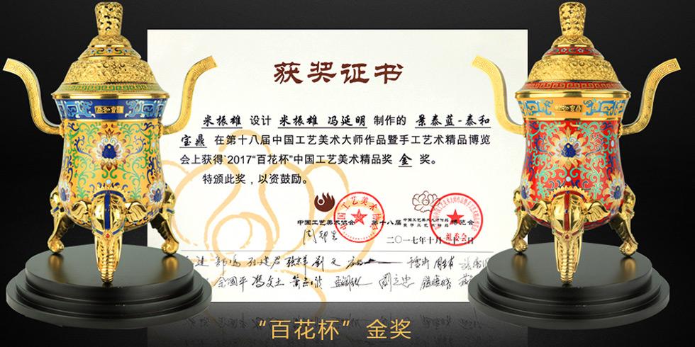 泰和宝鼎景泰蓝获奖作品和证书